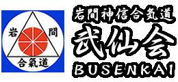 Iwama Shinshin Aikido Busenkai
